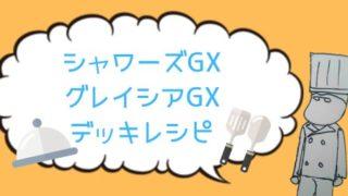 シャワーズGX/グレイシアGXデッキレシピ