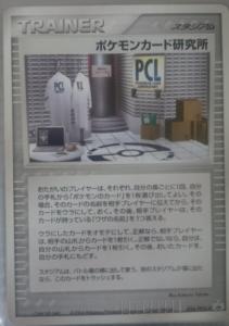 ポケモンカード研究所