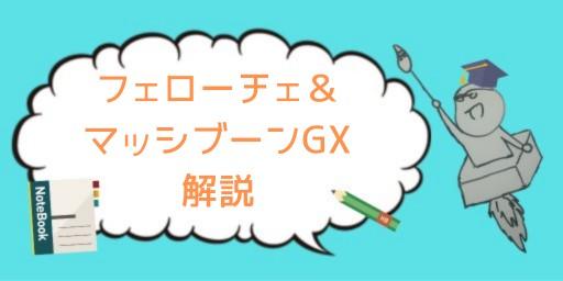 フェローチェ&マッシブーンGX解説