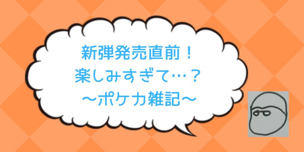 新弾発売直前雑記アイキャッチ