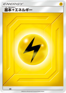雷エネルギー