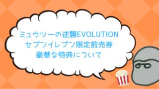 ミュウツーの逆襲EVOLUTION アイキャッチ
