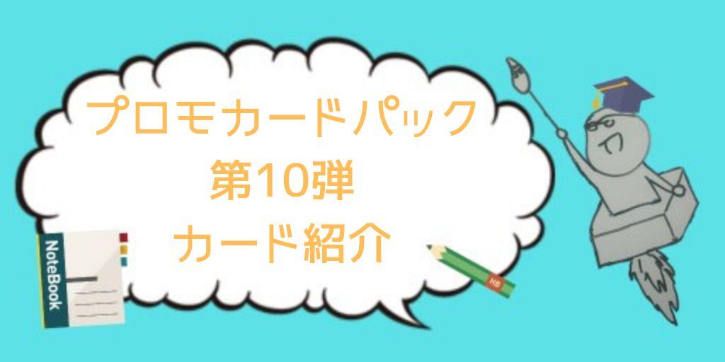 プロモカードパック第10弾カード紹介アイキャッチ
