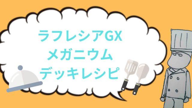 家族で楽しむポケカ生活 デッキ紹介 対戦日記 ポケしゆ