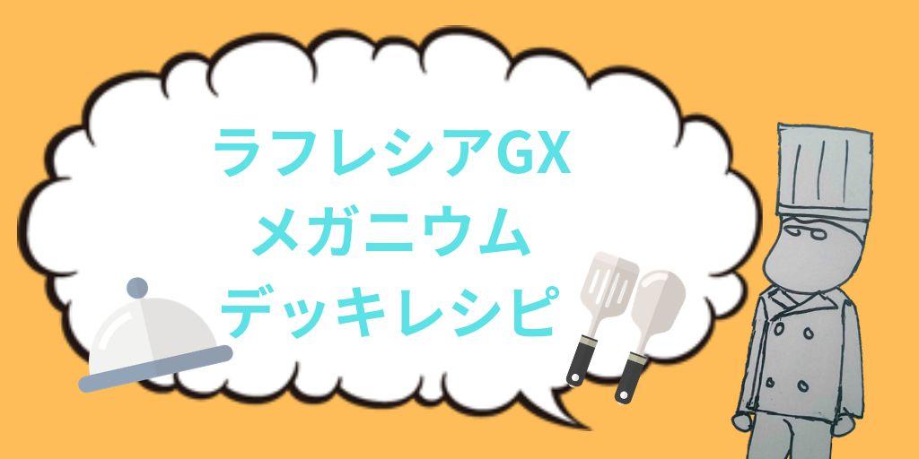 ラフレシアGXメガニウムデッキレシピ