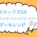 水エネループを狙え!カメックスGX/メガニウム/ラグラージ【デッキレシピ】