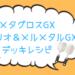 【デッキレシピ】ルカリオ&メルメタルGX/メタグロスGXデッキ