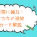 【ダブルブレイズ】サカキの追放の評価/使い方/対策【カード解説】