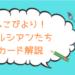 【ダブルブレイズ】今日はねこびより!ねこのしゅうかいペルシアン達【カード解説】