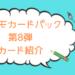 【プロモカードパック】第8弾のカードリスト紹介